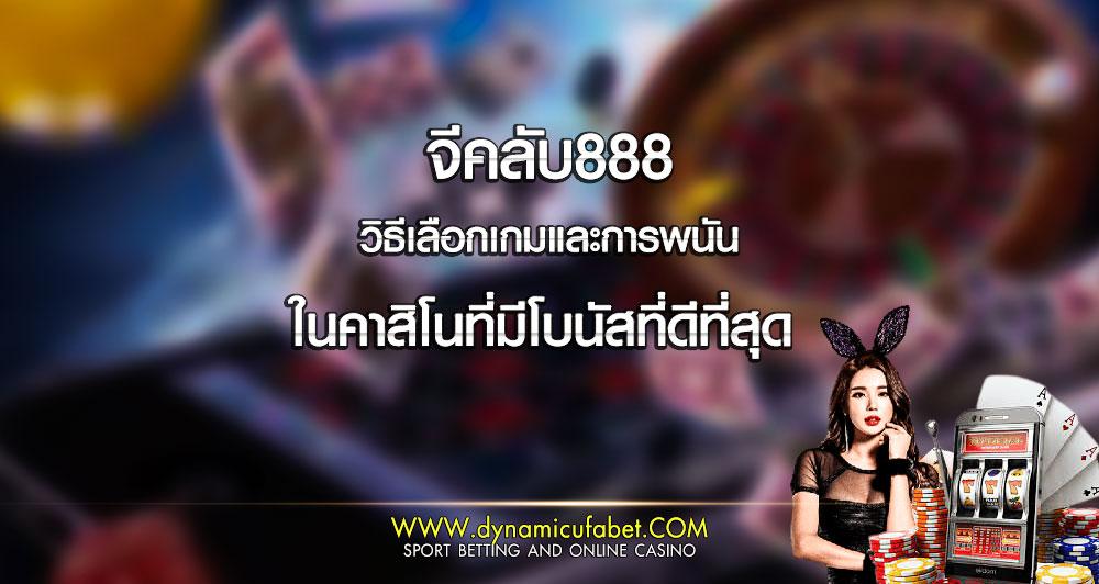 จีคลับ888
