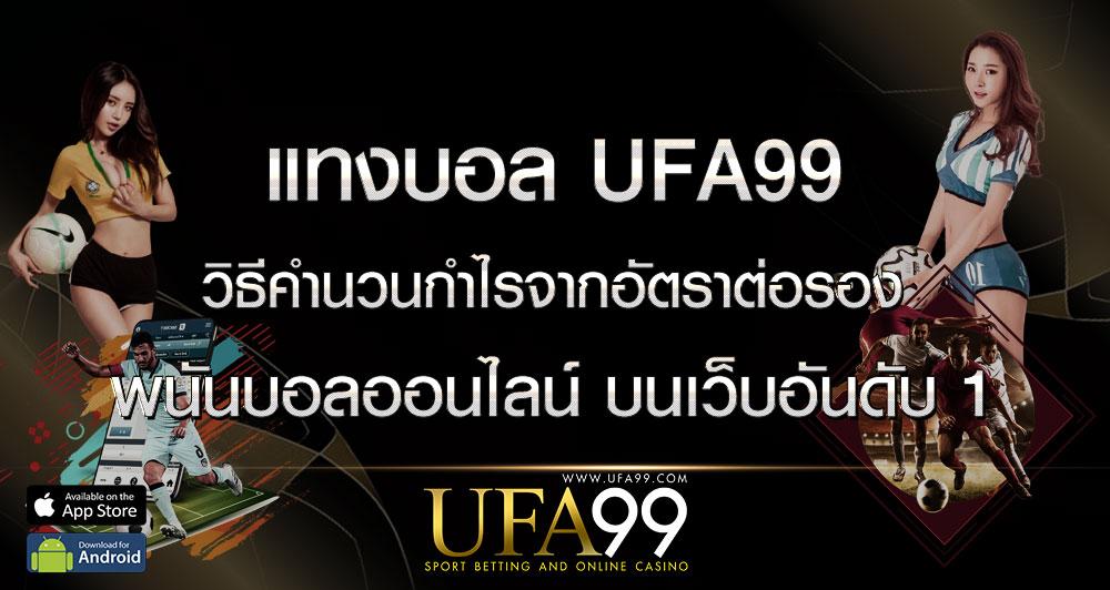แทงบอล UFA99